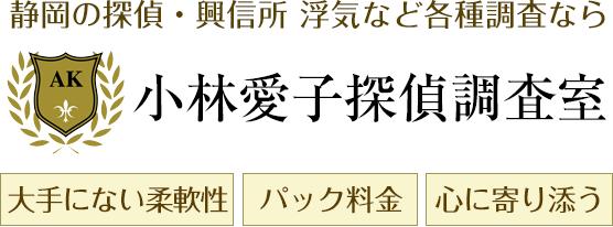 小林愛子探偵調査室(静岡の浮気調査・各種調査なら)